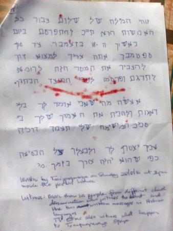 O tusitusiga ile gagana Eperu na faaliliuina ele ofisa ole Amepasa Isaraelu i Niu Sila